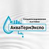 АкваТермЭкспо-2017