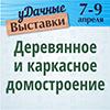 Белорусский дом: Деревянное домостроение 2016