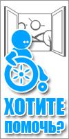 Республиканская ассоциация инвалидов-колясочников
