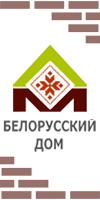 Белорусский дом 2017