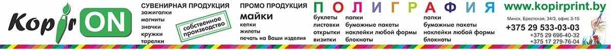 типография цифровой печати Копирон